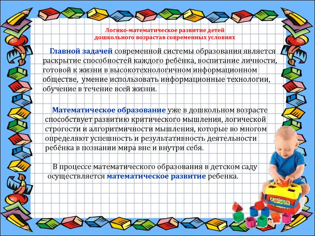 Доклад развитие логико математических представлений у дошкольников 5380