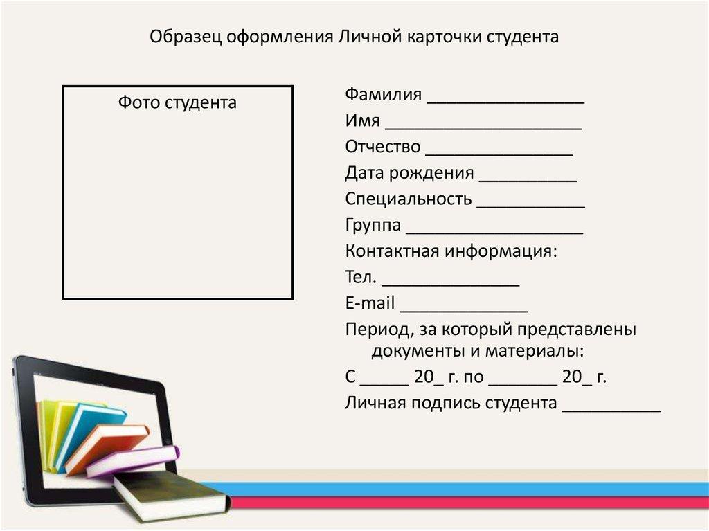 Портфолио для кадетских школ/вузов/мчс, для студентов, заготовка.