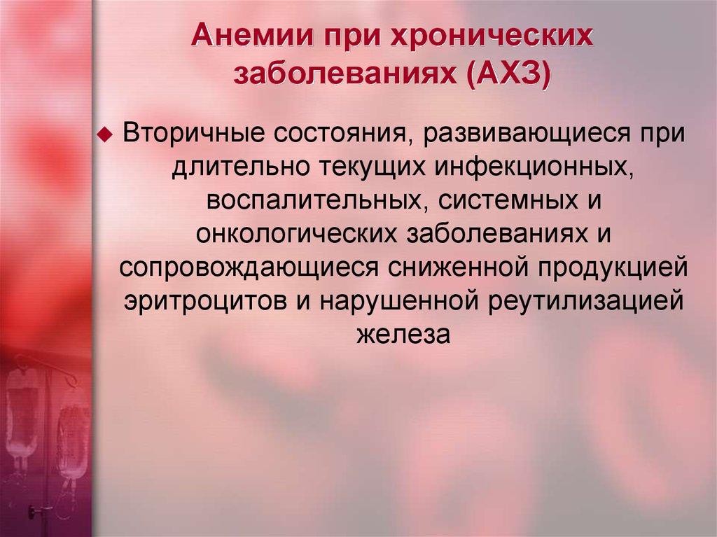 СИСТЕМА ГЕПСИДИН-ИНТЕРЛЕЙКИН-6 КАК ФАКТОР УПРАВЛЕНИЯ ТЕЧЕНИЕМ АНЕМИИ ПРИ ХРОНИЧЕСКИХ АРТРИТАХ У ДЕТЕ СКАЧАТЬ БЕСПЛАТНО
