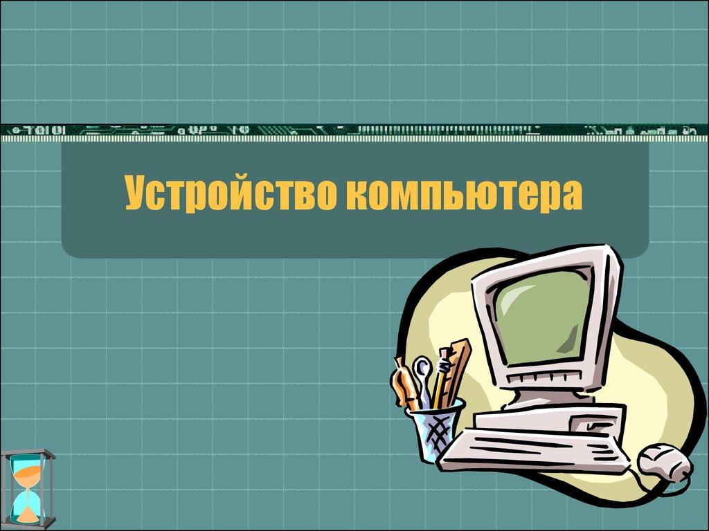 Картинки для презентаций устройства
