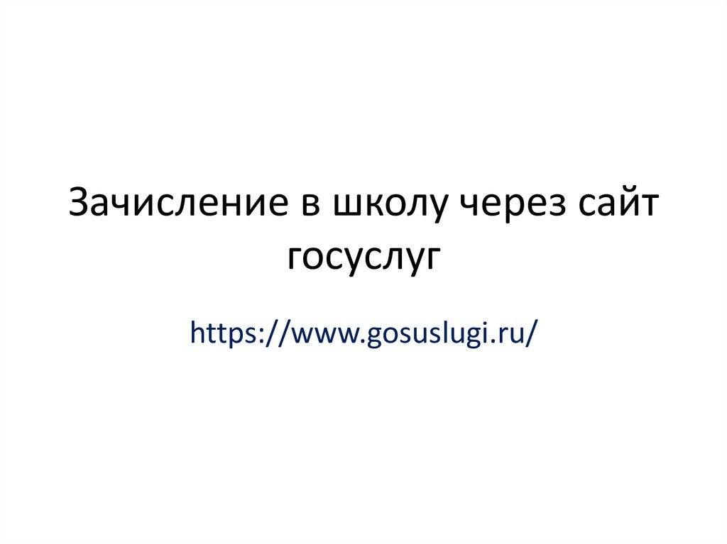 Дизайн сайта госуслуг
