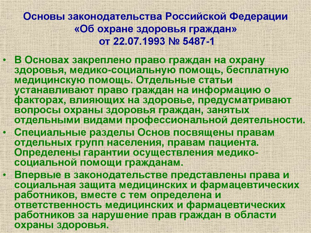 Конституция рф об охране здоровья граждан доклад 1407