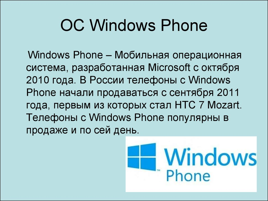 OC Windows Phone