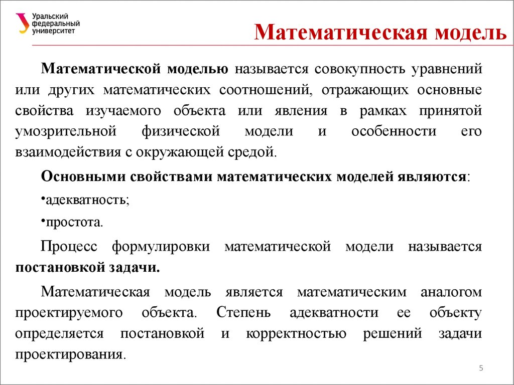 Математические модели работы оператора модели онлайн чайковский