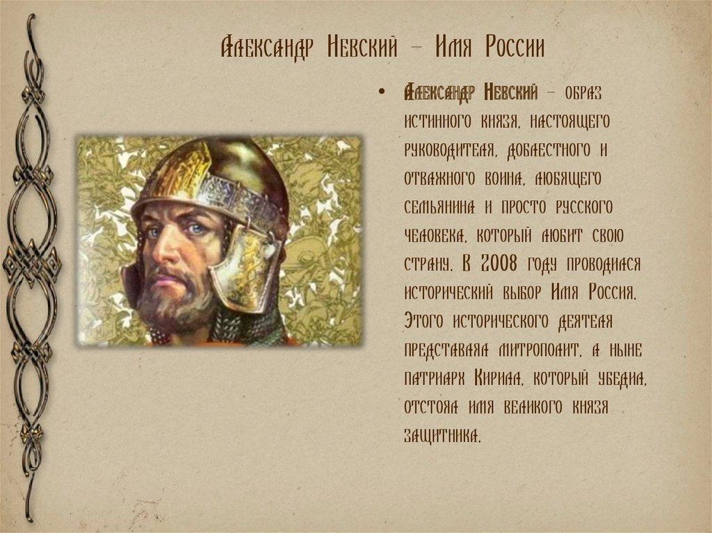 окончании имя россии александр невский прошлых сезонов