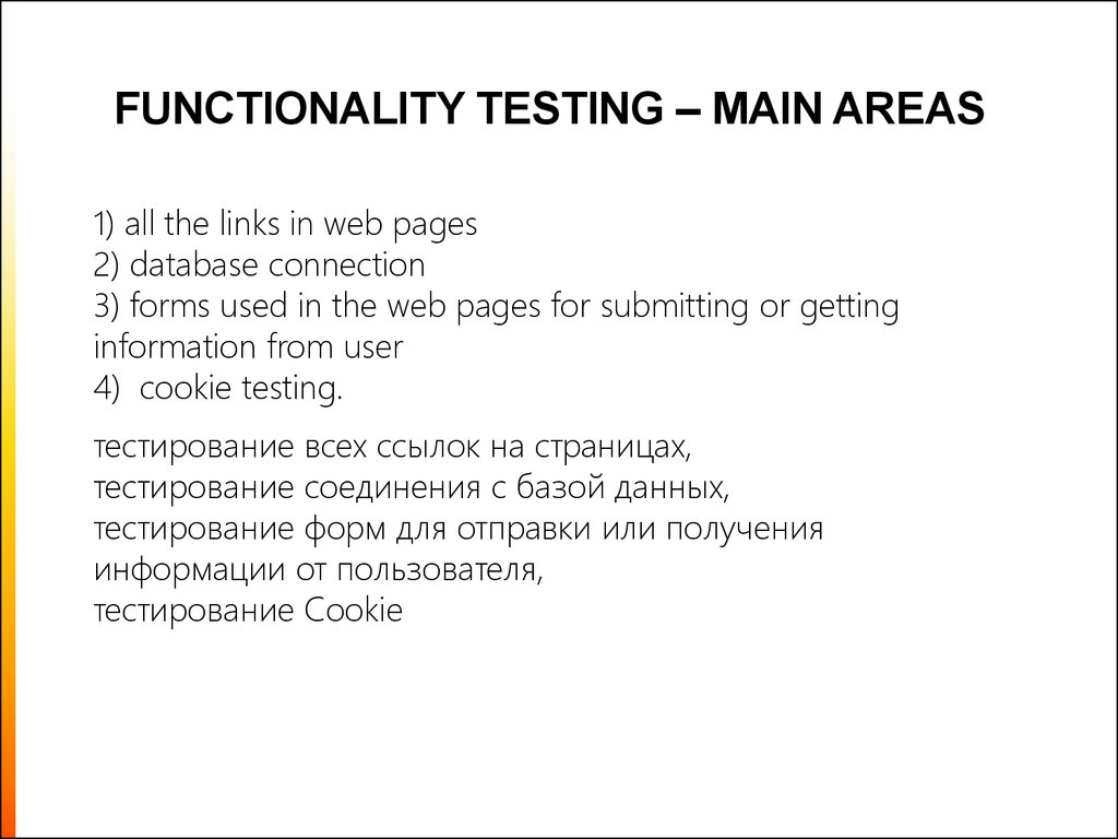 Functionality Testing – MAIN AREAS