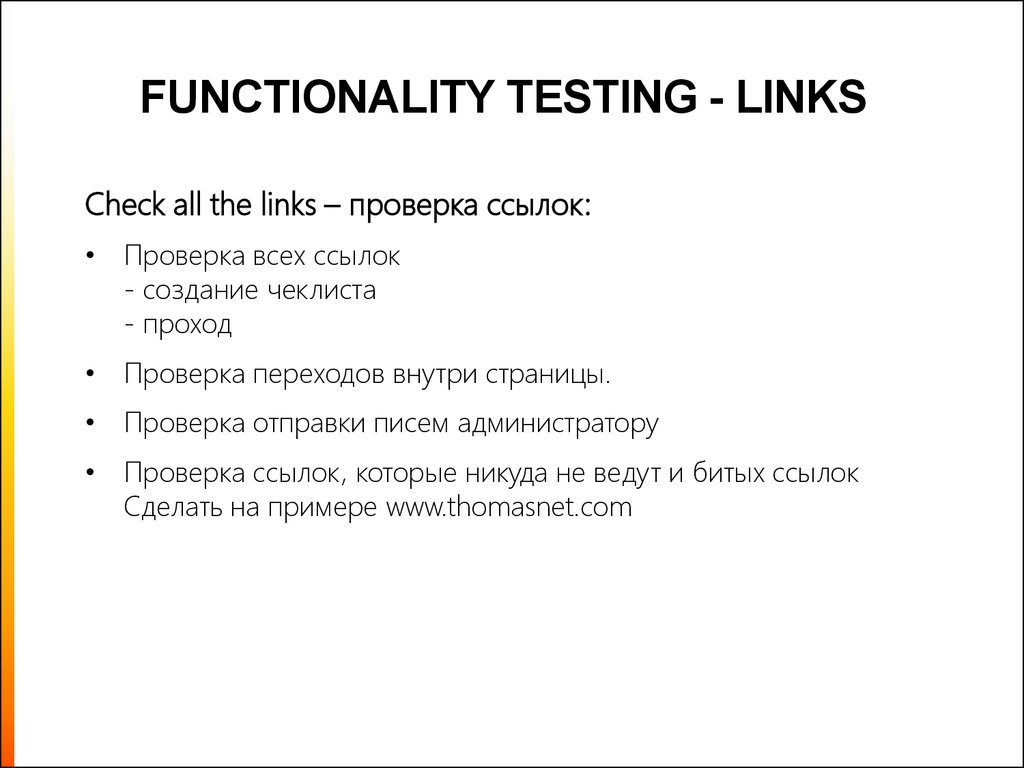 Functionality Testing - LINKS