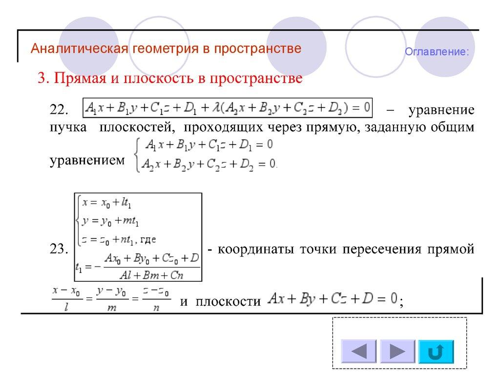Аналатическая геометрия в пространстве
