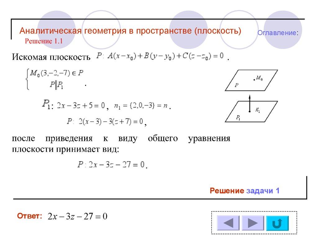 Задачи и решения аналитическая геометрия решение задач по праву кашанина