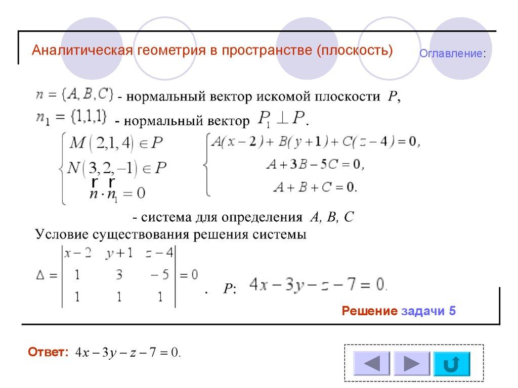 Векторная геометрия решение задач как решить задачи с резистором