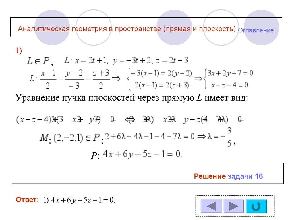 Решение задач по аналитической геометрии клетеник задачи по генетики для учителя с решением