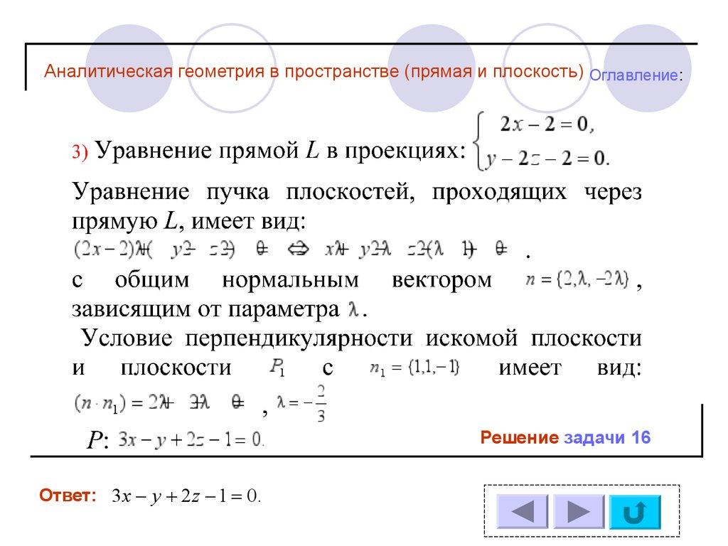Решение задач по уравнение прямой пространстве полигон частот решение задач
