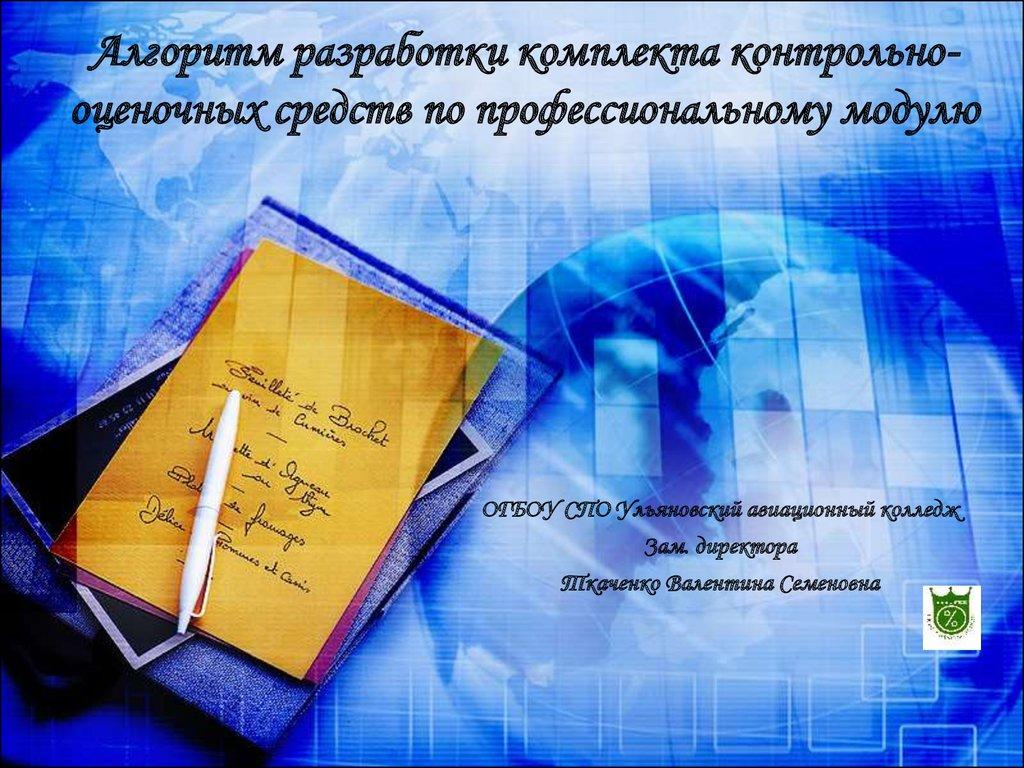 Алгоритм разработки комплекта контрольно оценочных средств по  Алгоритм разработки комплекта контрольно оценочных средств по профессиональному модулю