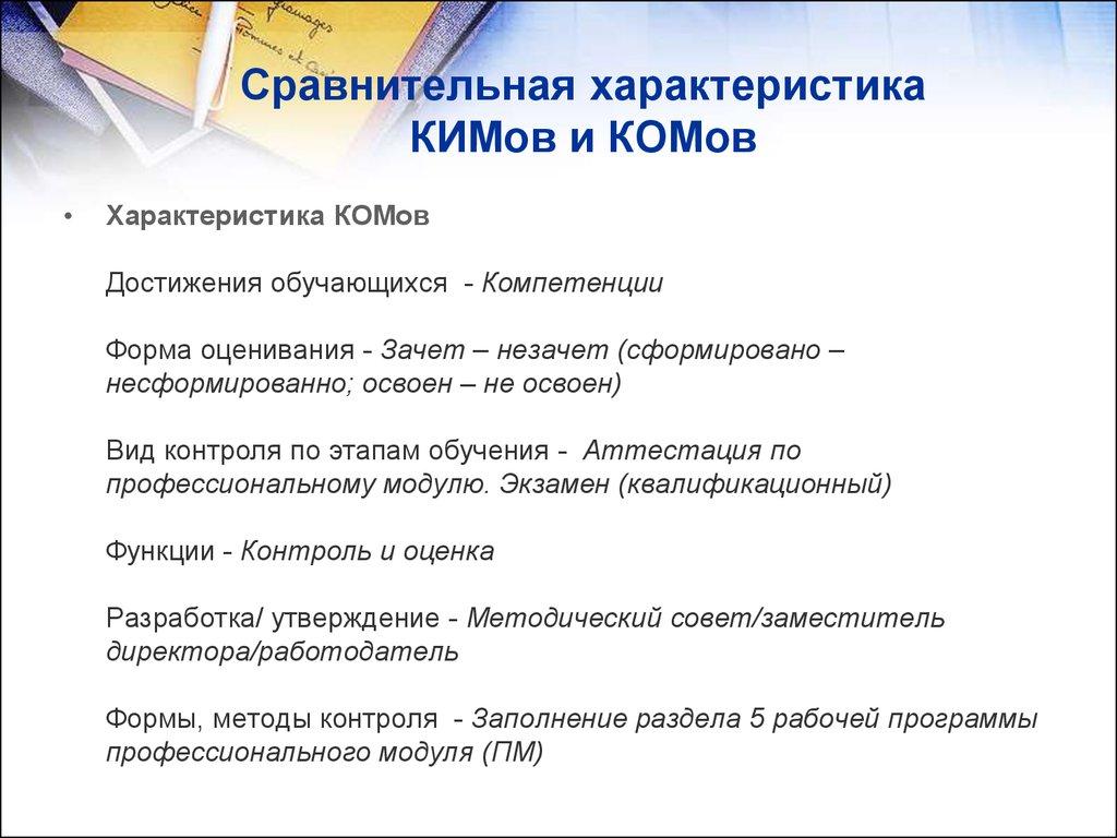 Алгоритм разработки комплекта контрольно оценочных средств по   Сравнительная характеристика КИМов и КОМов