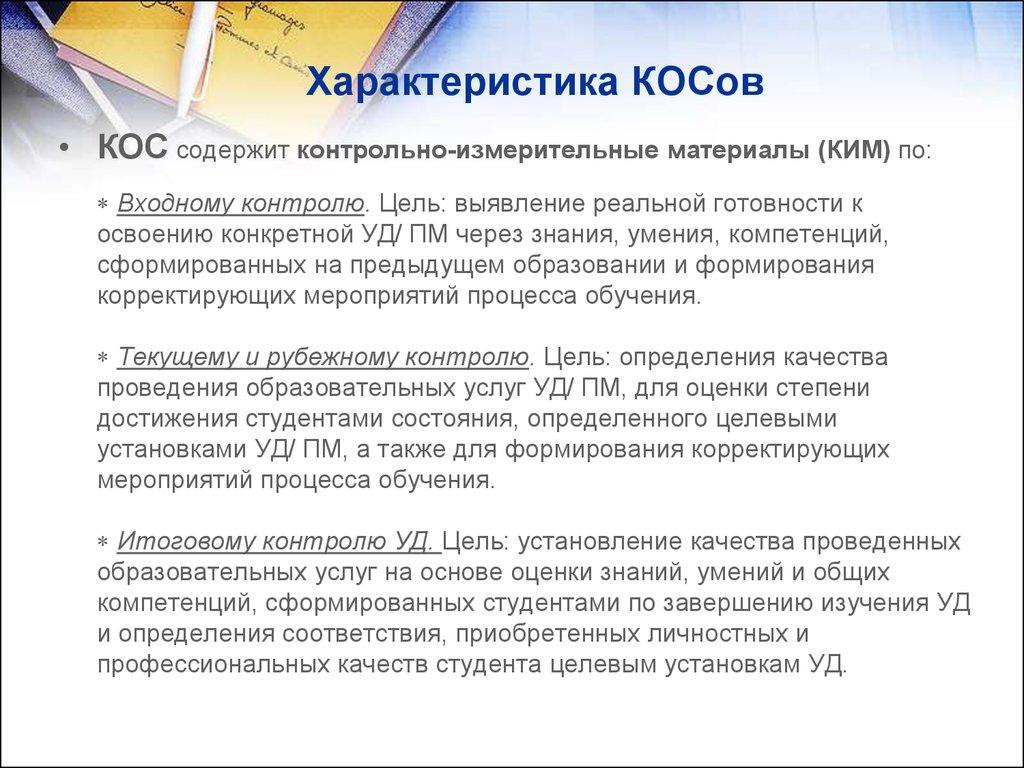 Алгоритм разработки комплекта контрольно оценочных средств по   оценочных средств Сравнительная характеристика КИМов и КОМов Сравнительная характеристика КИМов и КОМов Характеристика КОСов