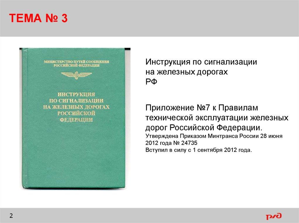 Купить инструкция по сигнализации на железных дорогах российской федерации