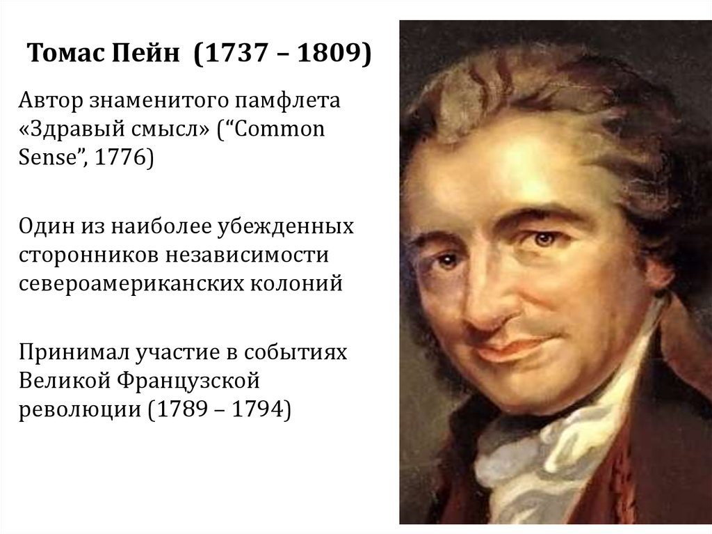 a biography of thomas paine born in thetford england Thomas paine's biography (1737-1809) the idealist, radical and pragmatic voice of the common man, thomas paine, was born in thetford in norfolk on january 29, 1737.