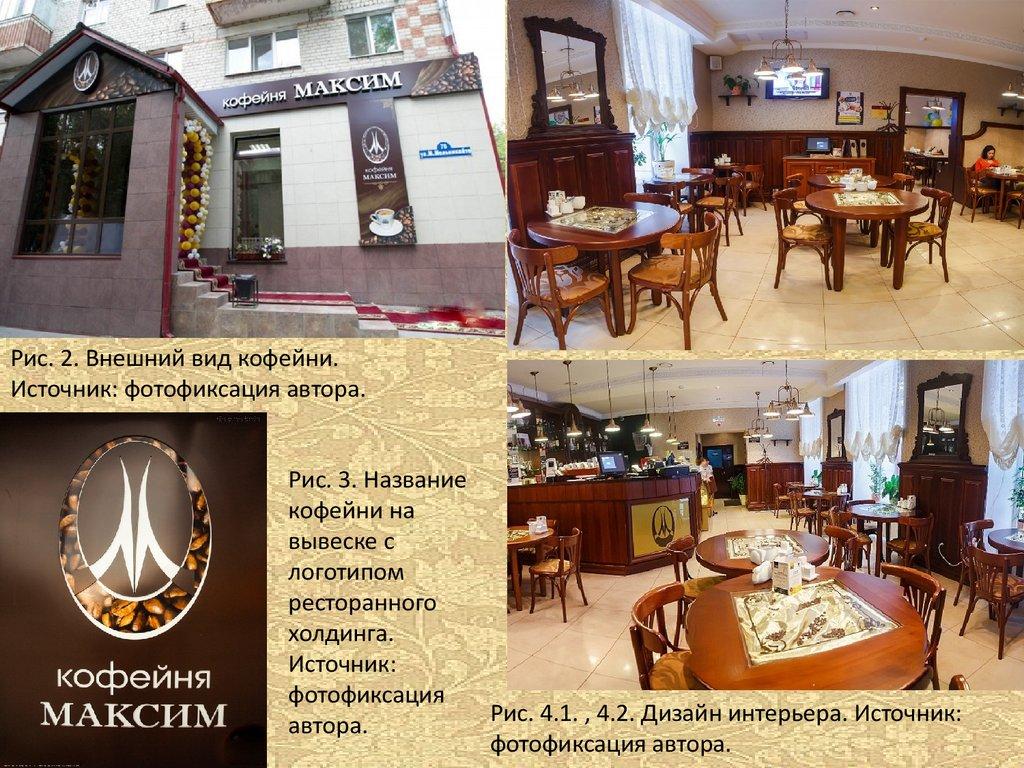 Отчет по учебной практике на предприятии Романтическая кофейня  кофейни на вывеске с логотипом ресторанного холдинга Источник фотофиксация Рис 4 1 4 2 Дизайн интерьера Источник автора фотофиксация автора