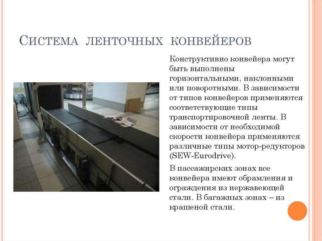 Требования к ограждениям конвейеров как пополнить транспортер м4