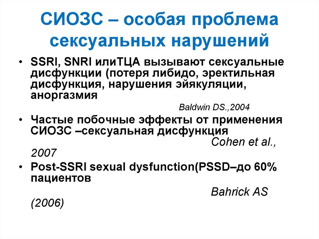 Сиозс сексуальные нарушения
