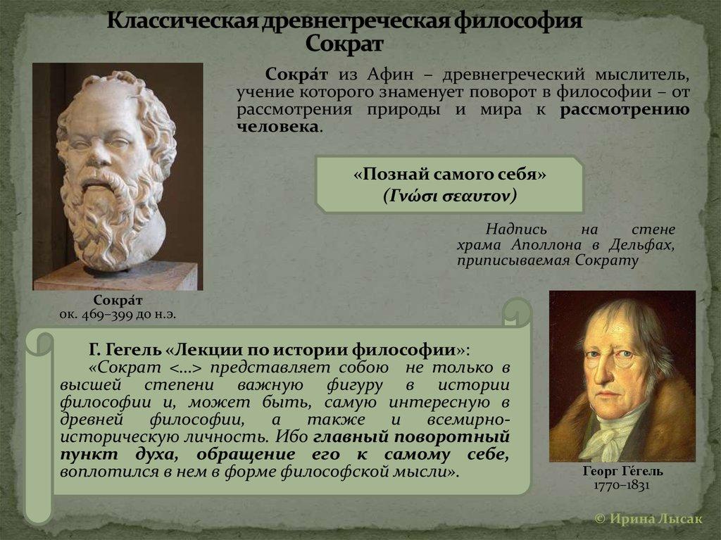 the beginnings of greek philosophy essay