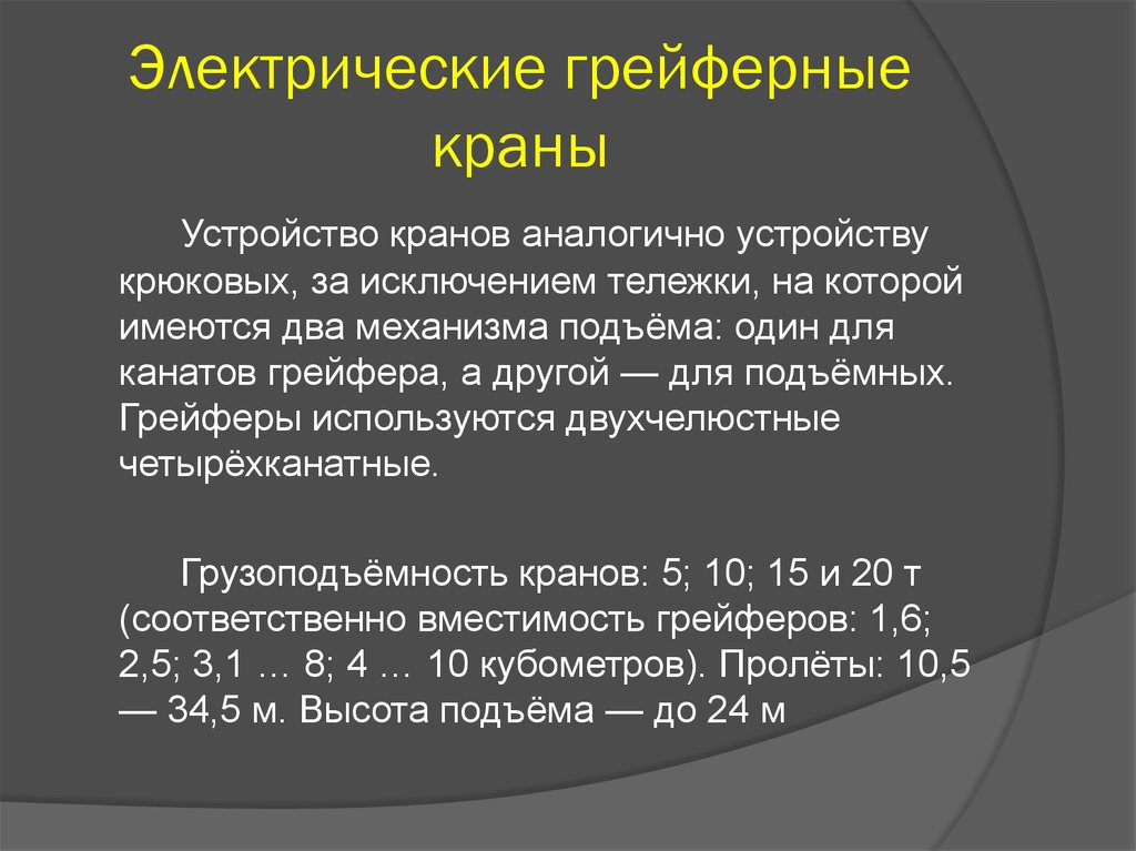 Производство грузоподъемного оборудования  Магнитогорский