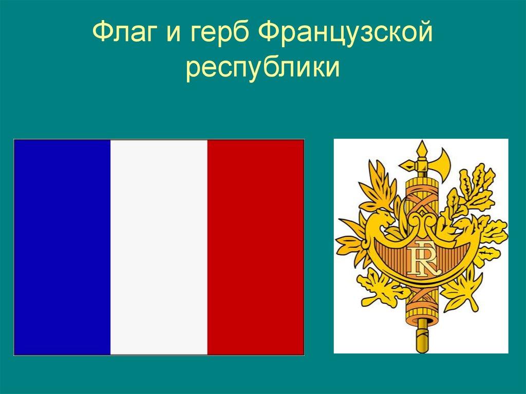 герб и флаг франции фото любви