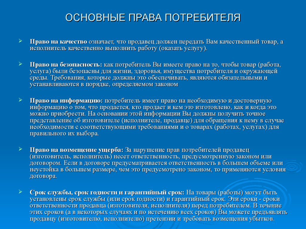 Защита прав покупателя-потребителя шпаргалка
