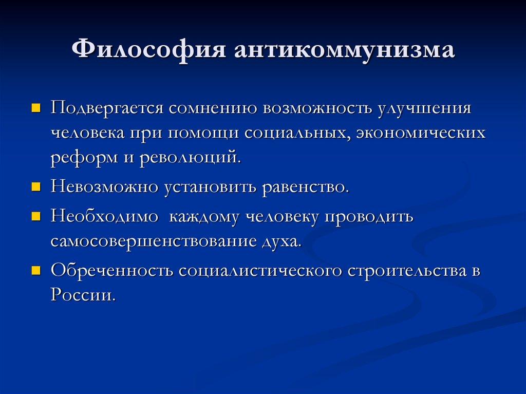 основные черты русской философии 19 века наполнение обзорами