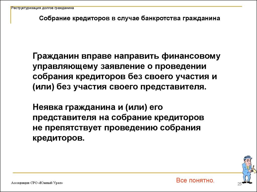 орган по контролю за банкротством