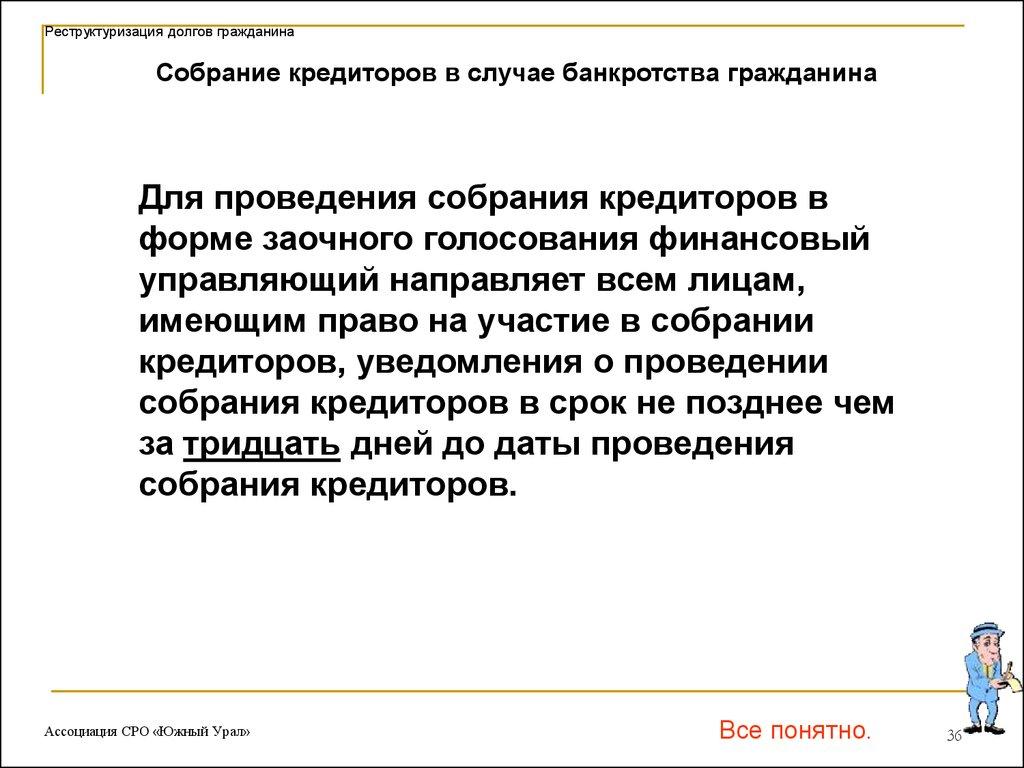 уведомление о собрании кредиторов закон о банкротстве