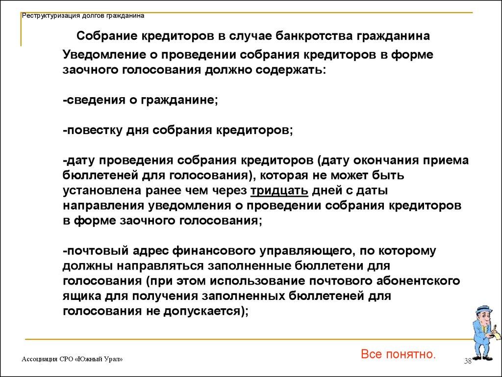 уведомление о проведении собрания кредиторов банкротство