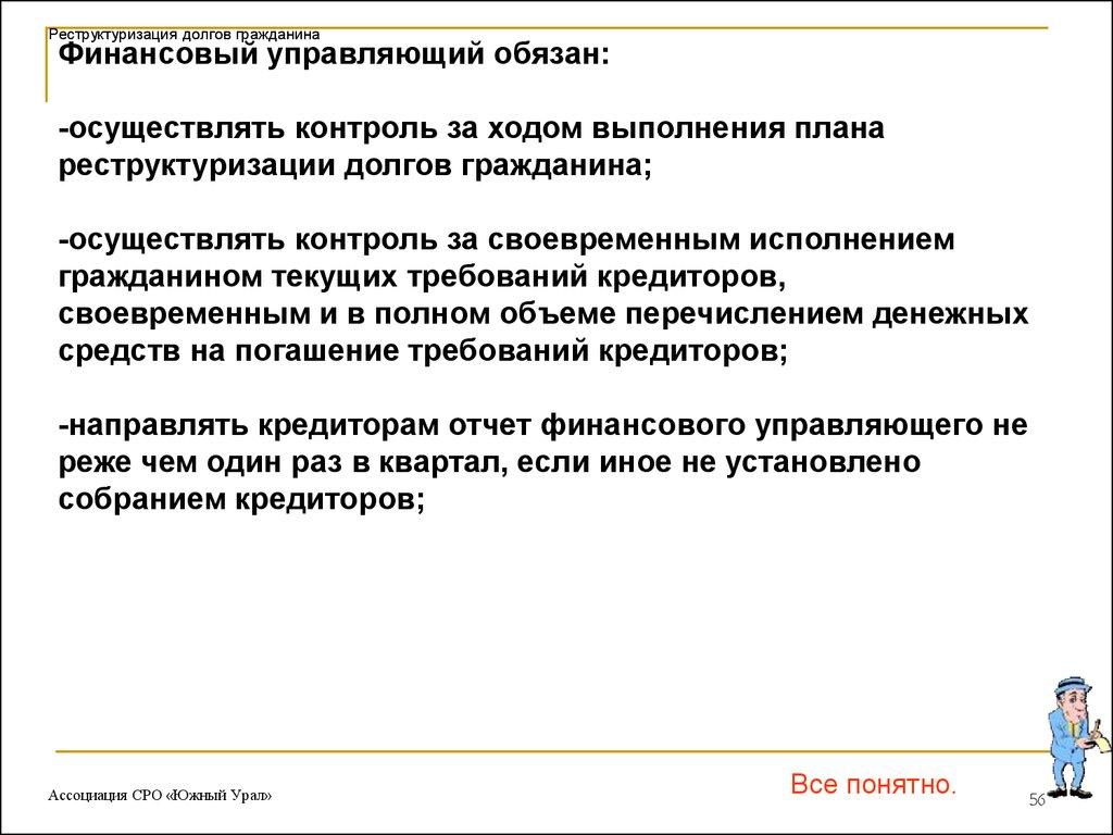 отчет финансового управляющего банкротство гражданина