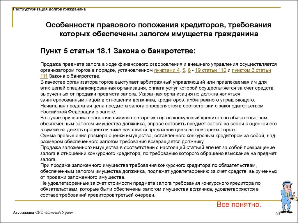 пункт 16 статьи 110 закона о банкротстве