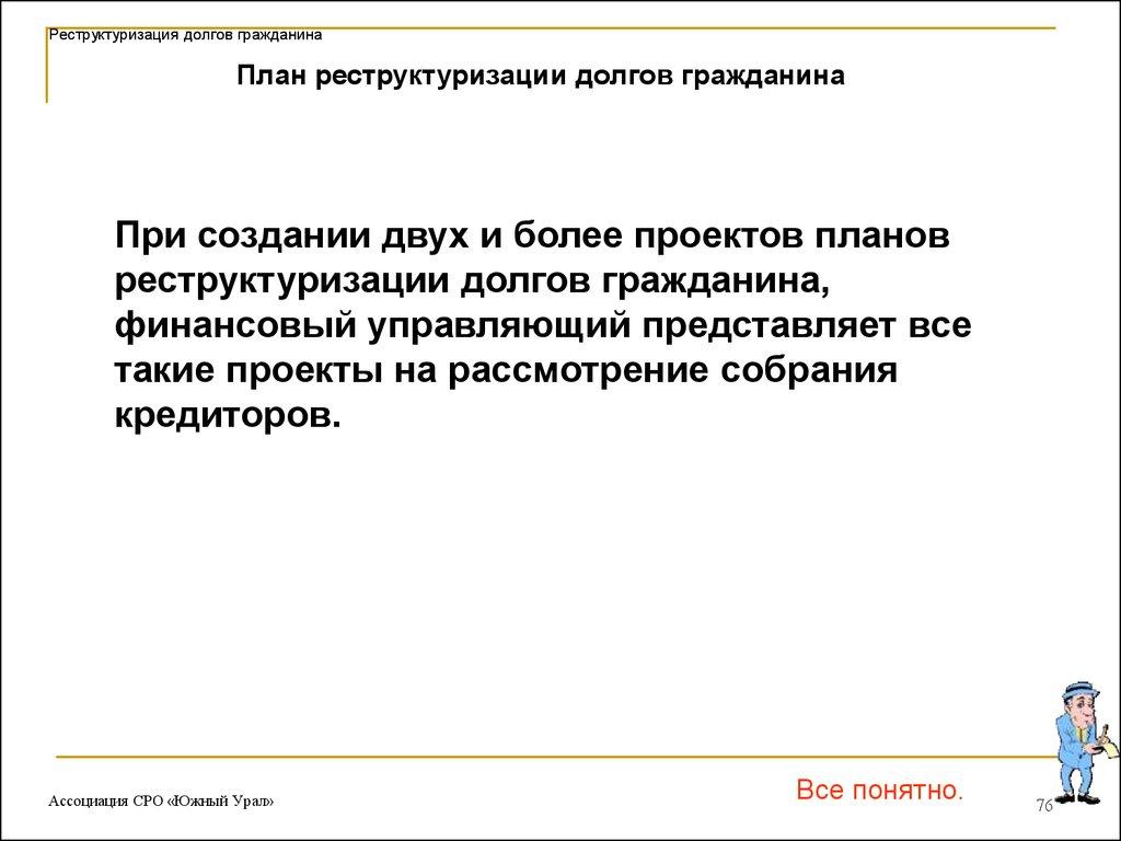 проект закона о банкротстве гражданина