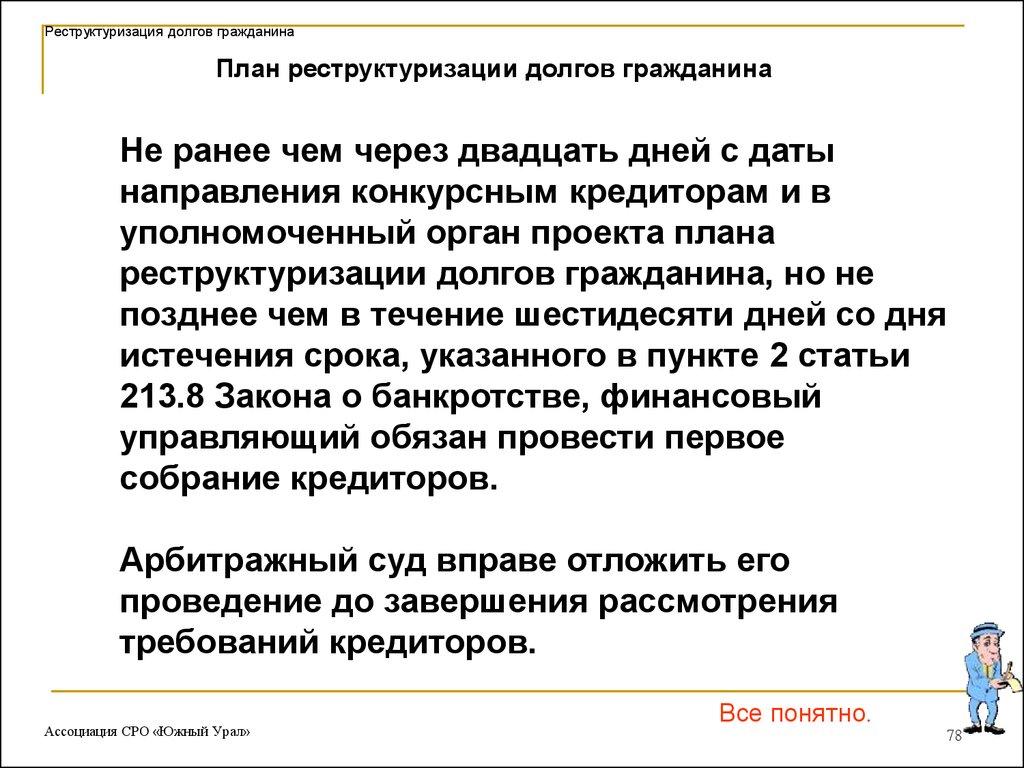 первое собрание кредиторов банкротство гражданина