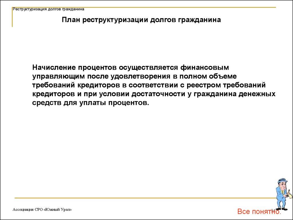 реестр кредиторов при банкротстве гражданина