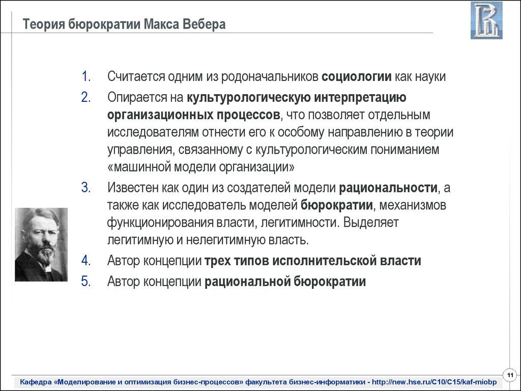 criticisms on max weber model of bureaucracy Using the lens of max weber's theory of bureaucracy to examine e-government max weber's theory of bureaucracy general criticisms of bureaucracy.