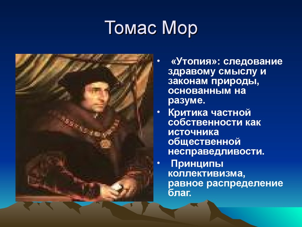 machiavelli vs thomas more Discover thomas more famous and rare quotes share thomas more quotations about justice, giving and gold one of the greatest problems of our time.
