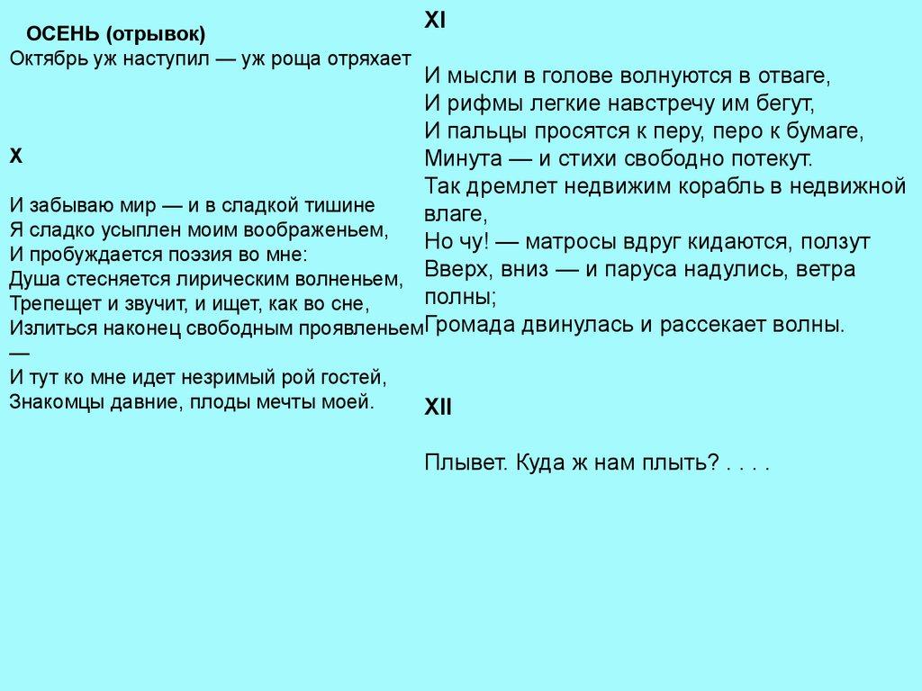 какой стихотворный размер используется в русской частушки