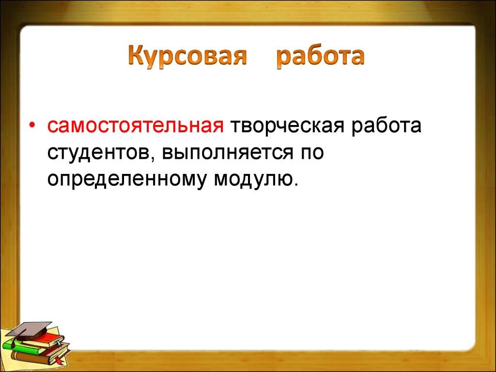 Методология исследовательской работы Курсовая работа  Курсовая работа Курсовая работа
