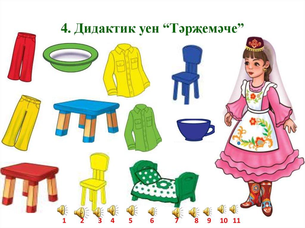 Татарские дидактические игры в картинках для детей