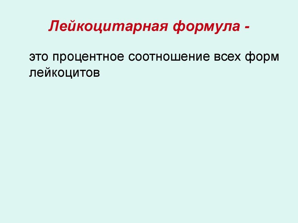 Лейкоцитарная формула миелоциты