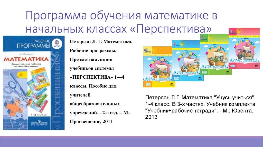 К учебнику школе начальной решебник в математики