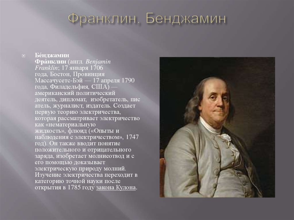"the life and great works of benjamin franklin Work in the main of benjamin franklin what differentiated it from its classical antecedent was its promotion of ""useful learning,"" to wit, the vernacular, modern languages, history, geography, chronology, navigation, mathematics, natural and applied science, and the like."