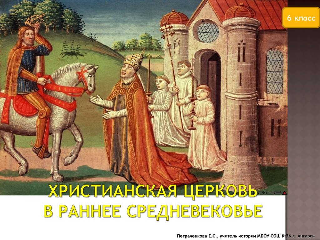 Реферат на тему церковь в средние века 2864