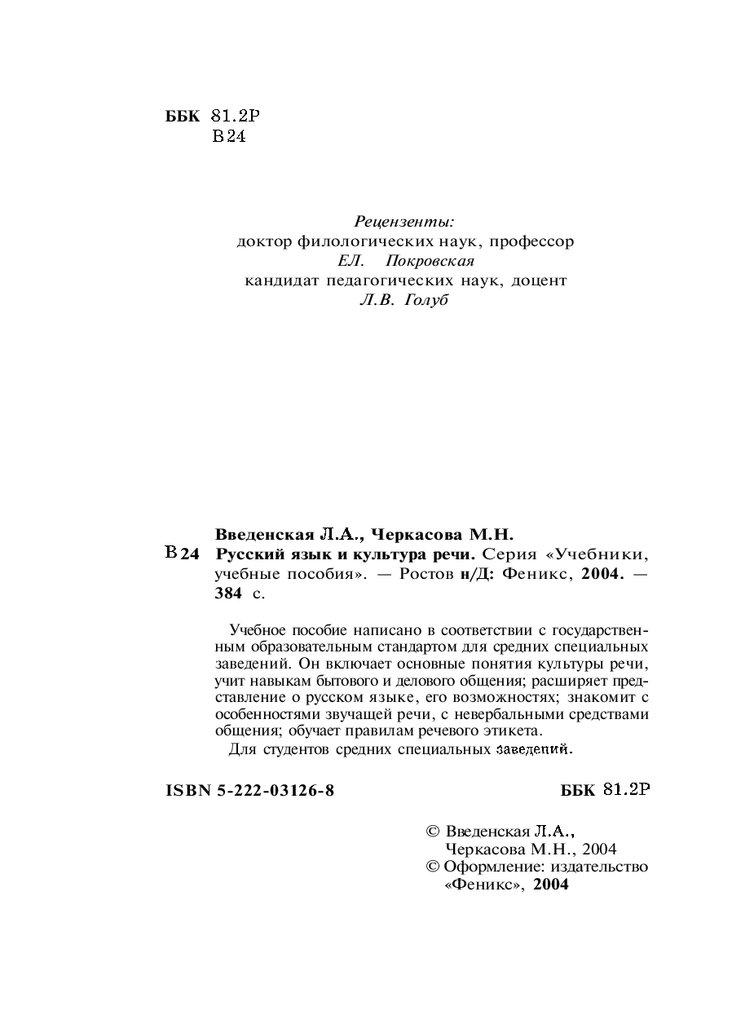 Учебник по русскому языку и культуре речи введенская