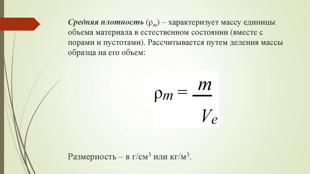 минимальная средняя плотность