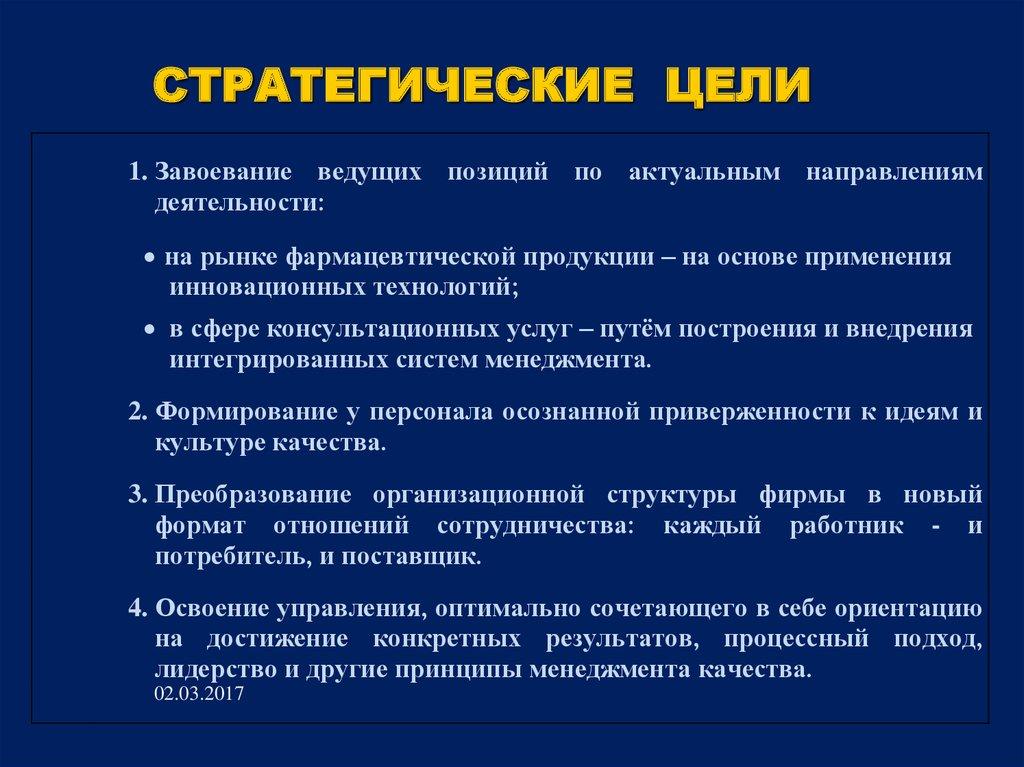 Постановка стратегической цели развития предприятия шпаргалка