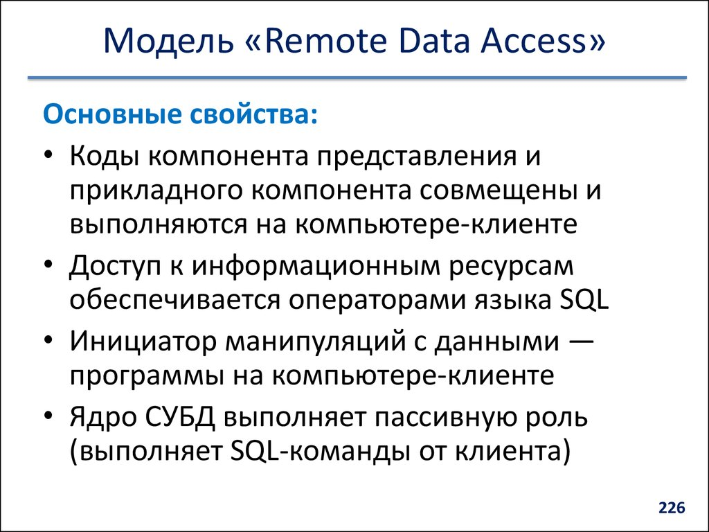 Модель «Remote Data Access»